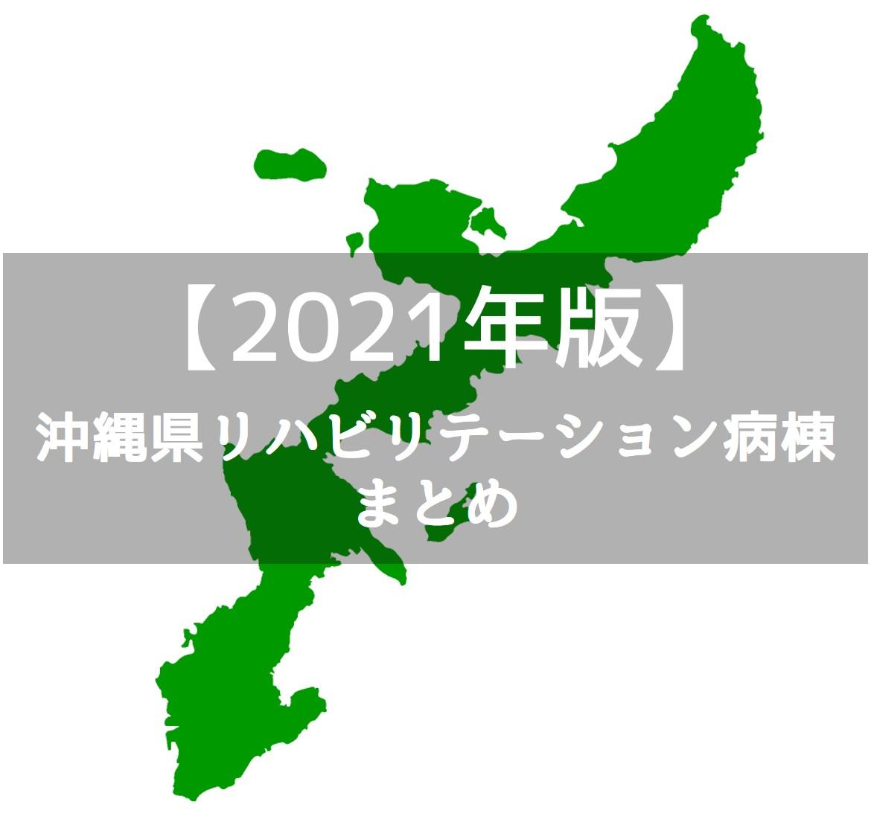 kaifukuki-okinawa